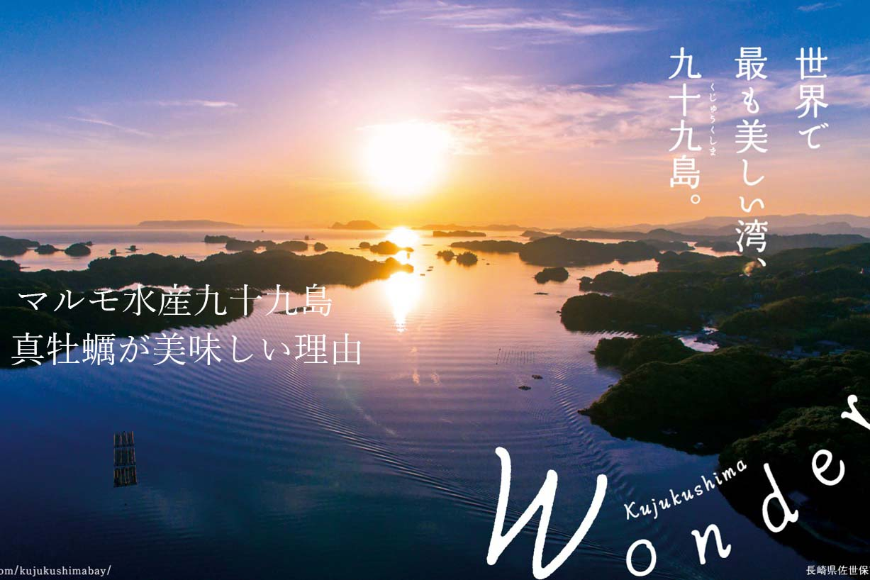 空間|世界で最も美しい湾、九十九島の画像